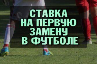 стратегия на замену в футболе