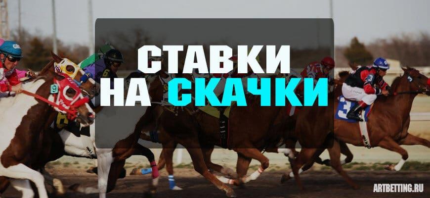 как делать ставки на лошадиные бега