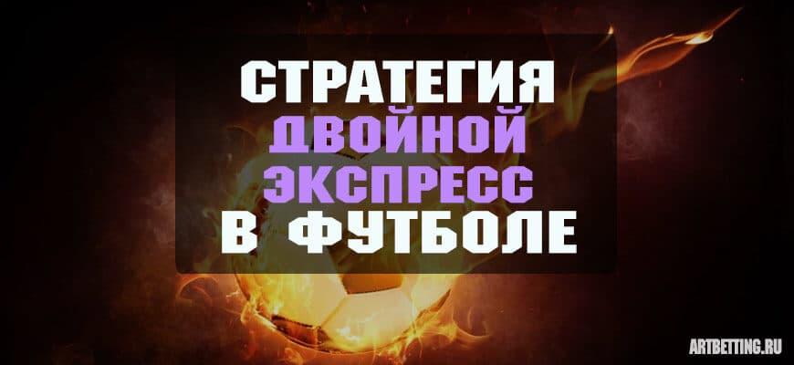 футбольная стратегия двойной экспресс