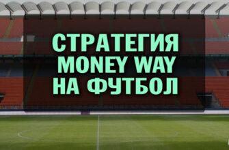 беспроигрышная стратегия на футбол