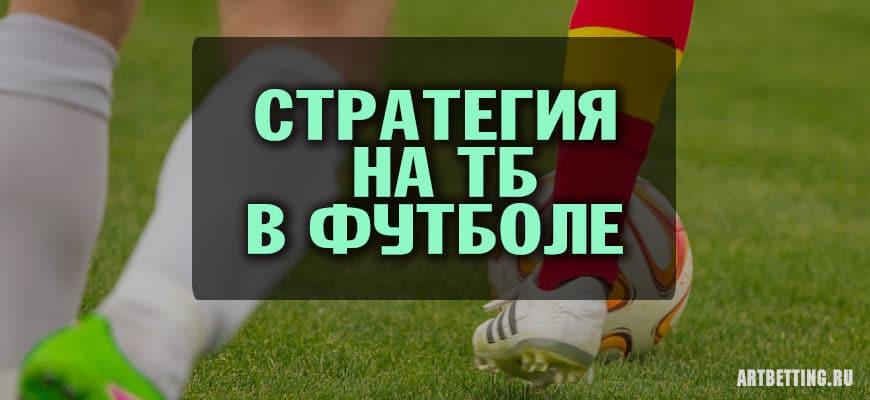 Ставки на ТБ в футболе