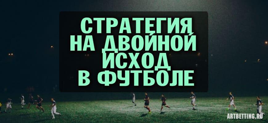 ставки на двойной исход в футболе