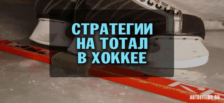 стратегии тотал хоккей