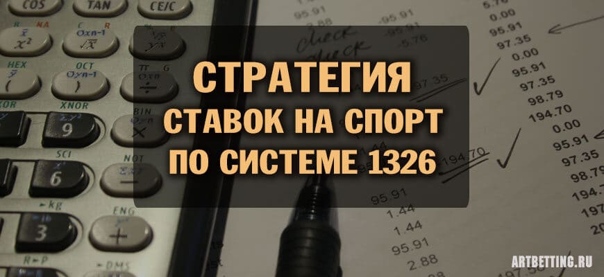 1326 система ставок