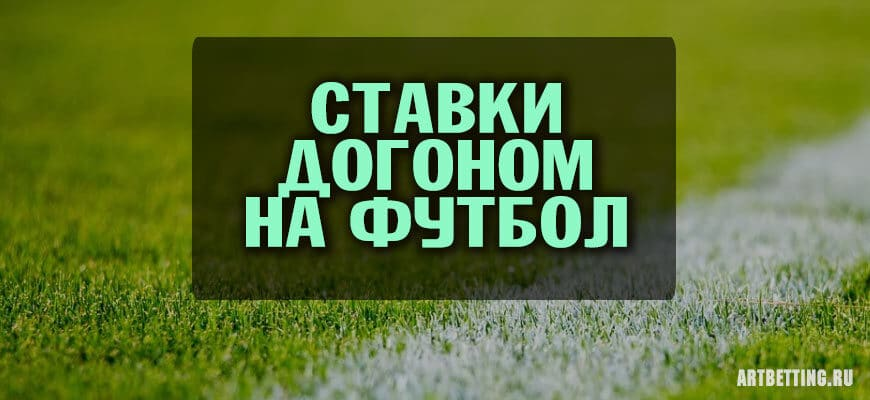 догон в футболе - ставки