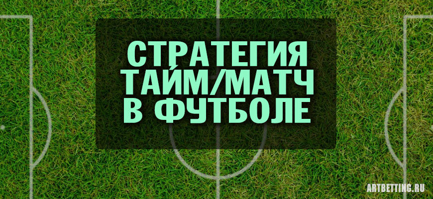 стратегия ставок на тайм и матч в футболе