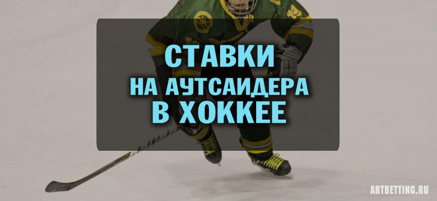 стратегии на аутсайдера хоккей