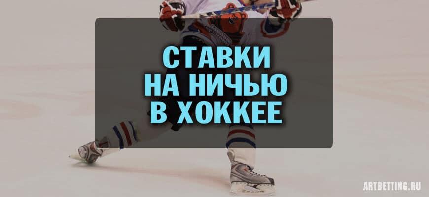 ставка на ничью в хоккее