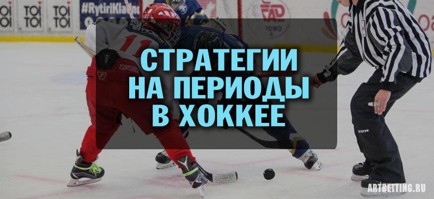 ставки на периоды в хоккее