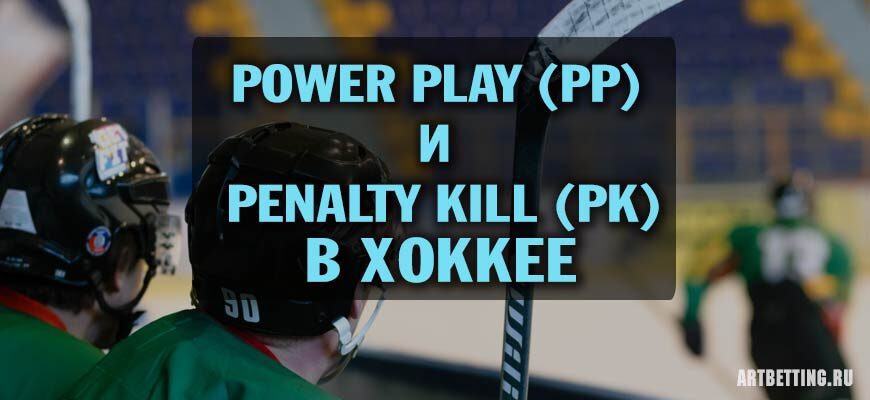 Power Play (PP) и Penalty Kill (PK) в хоккейных матчах