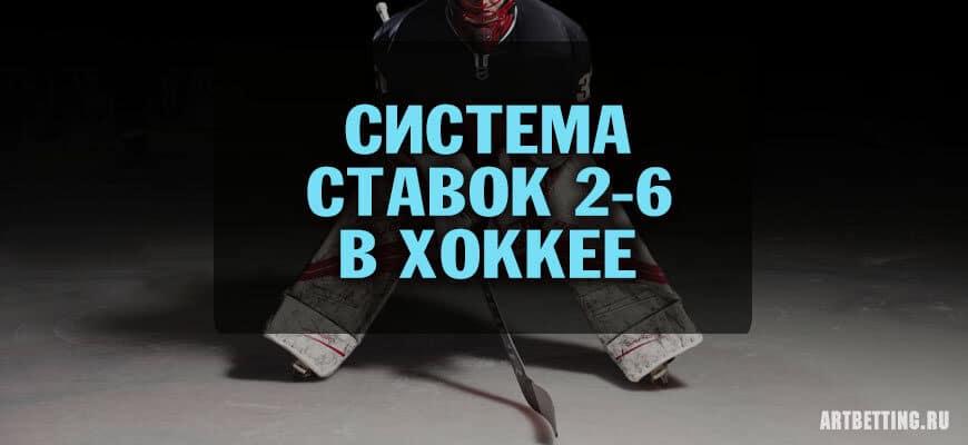 стратегия ставок на хоккей 2 6