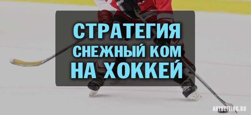 ставки на хоккей по стратегии - снежный ком