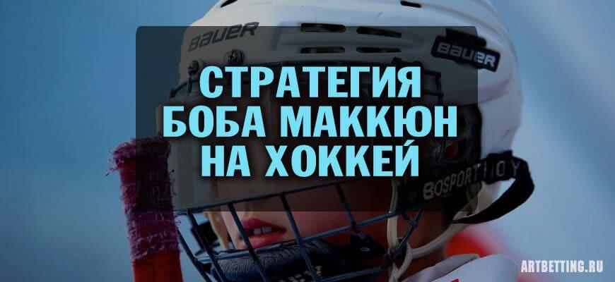 Стратегия ставок на хоккей Б.Маккюн