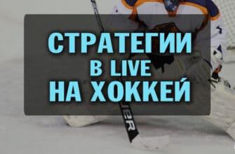 ставки на хоккей в лайве