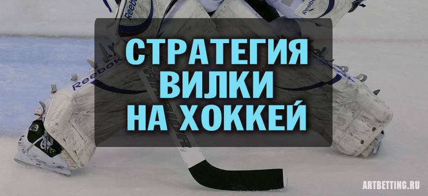 ставки вилками на хоккей
