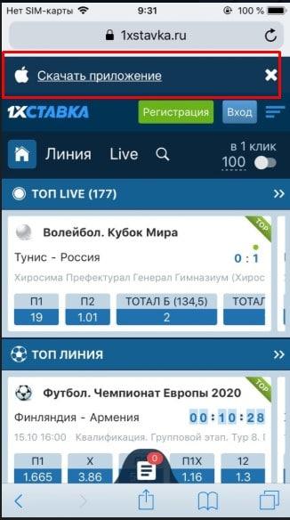 кнопка скачать на мобильной версии сайта