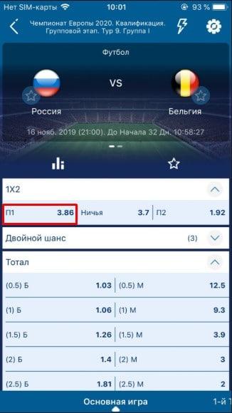 выбор исхода матча