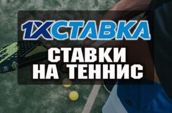 лайв ставки на теннис