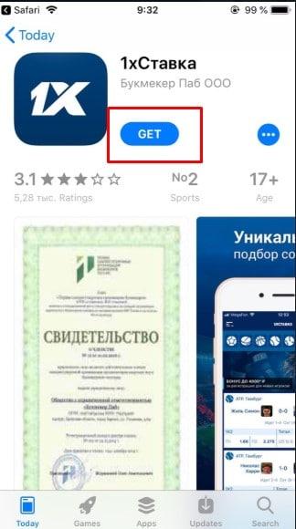 загрузка приложения с App Store