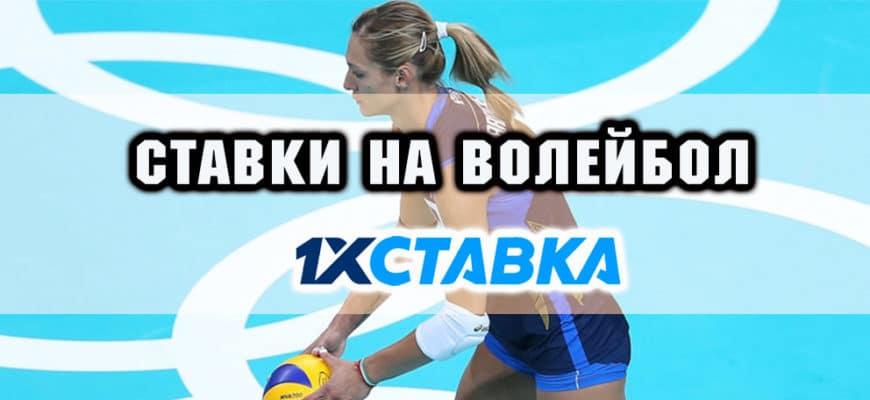 волейбол лайв 1Хставка