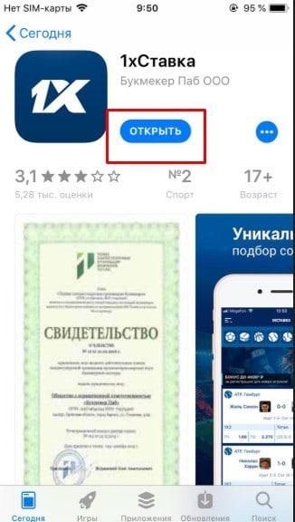 кнопка - открыть приложение на айфоне