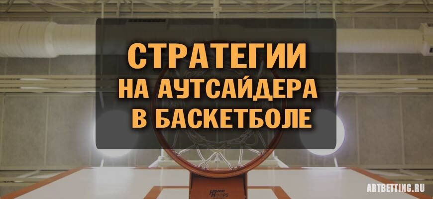ставки на аутсайдера баскетбол
