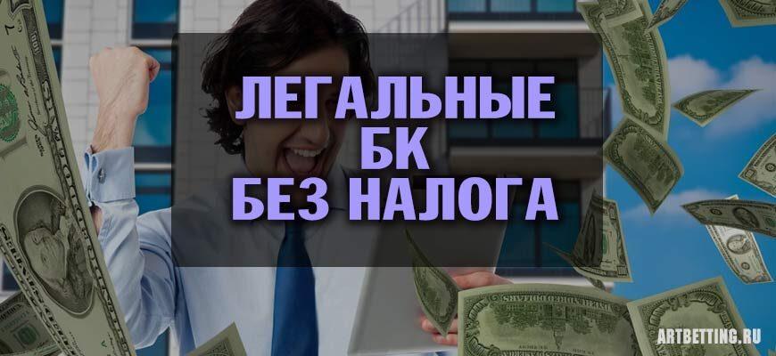 ставки без налогов