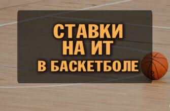 стратегия на ИТ в баскетболе