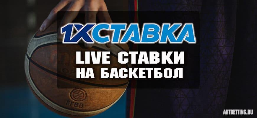 live на баскетбол 1хставка