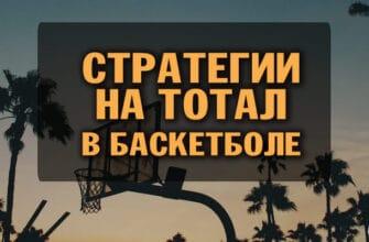 ставки тоталом на баскетбол
