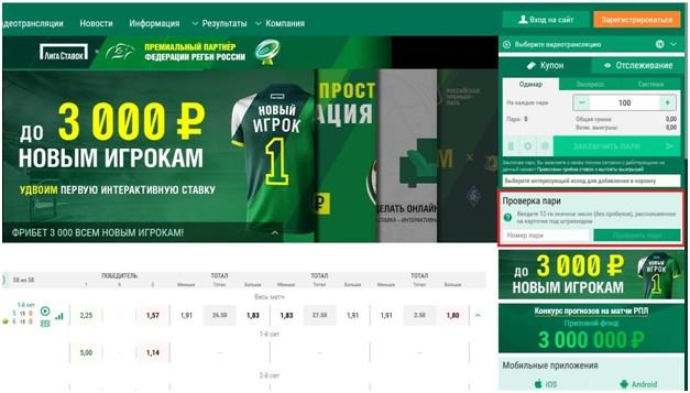 Проверка ставки по номеру на сайте Лига Ставок