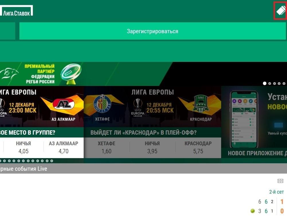 Интерфейс мобильной версии БК Ligastavok