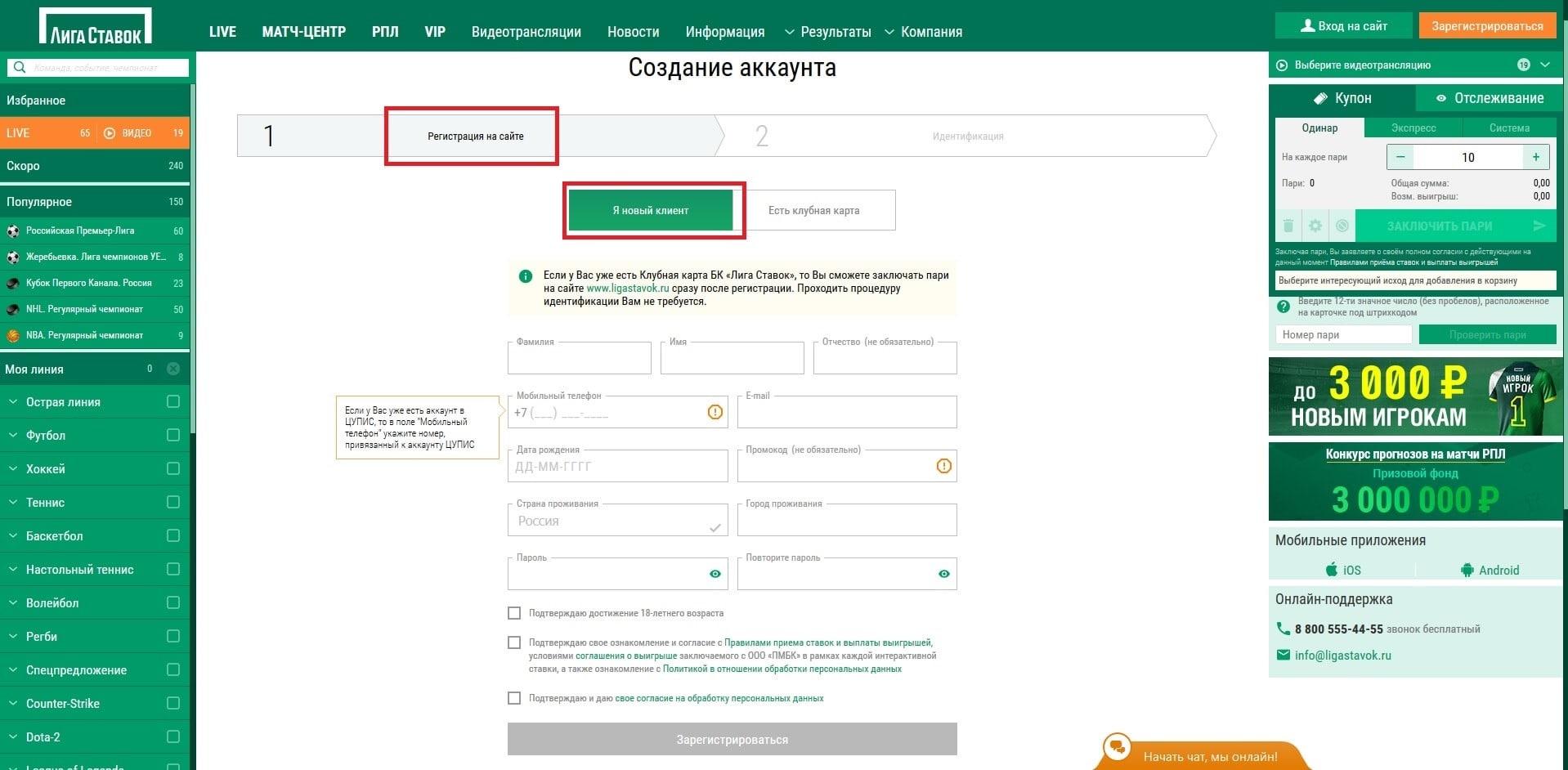 Форма регистрации на сайте БК Liga Stavok
