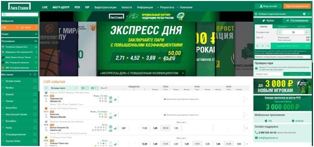 Обзор ПК версии сайта Лига Ставок