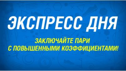 """Бонус от БК Лига ставок """"Экспресс дня"""""""