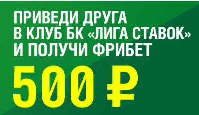 Приведи друга и получи фрибет 500 рублей