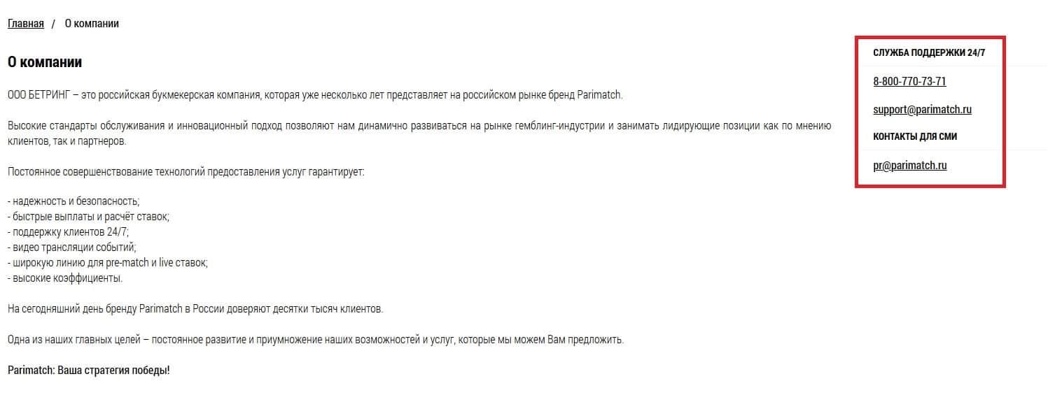 Контакты техподдержки конторы Париматч