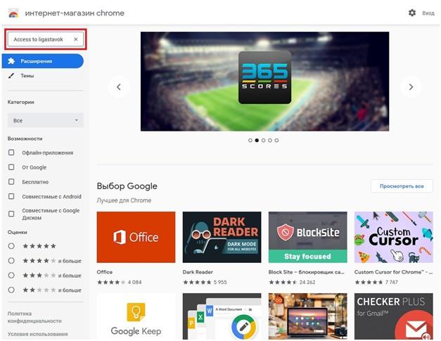 Расширение Лига ставок для Google Chrome