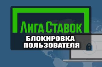 Лига ставок пользователь заблокирован