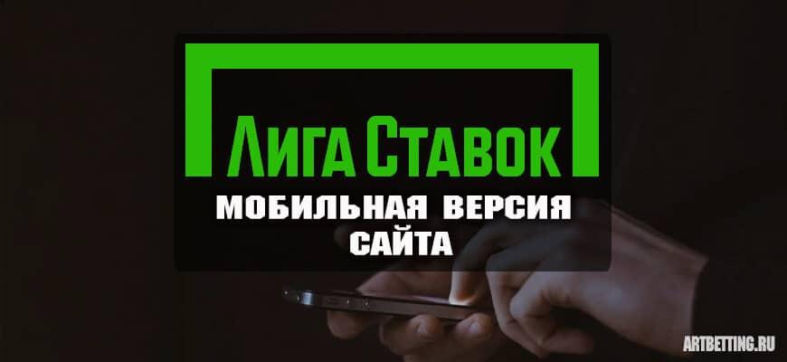 Мобильная версия БК Лига Ставок