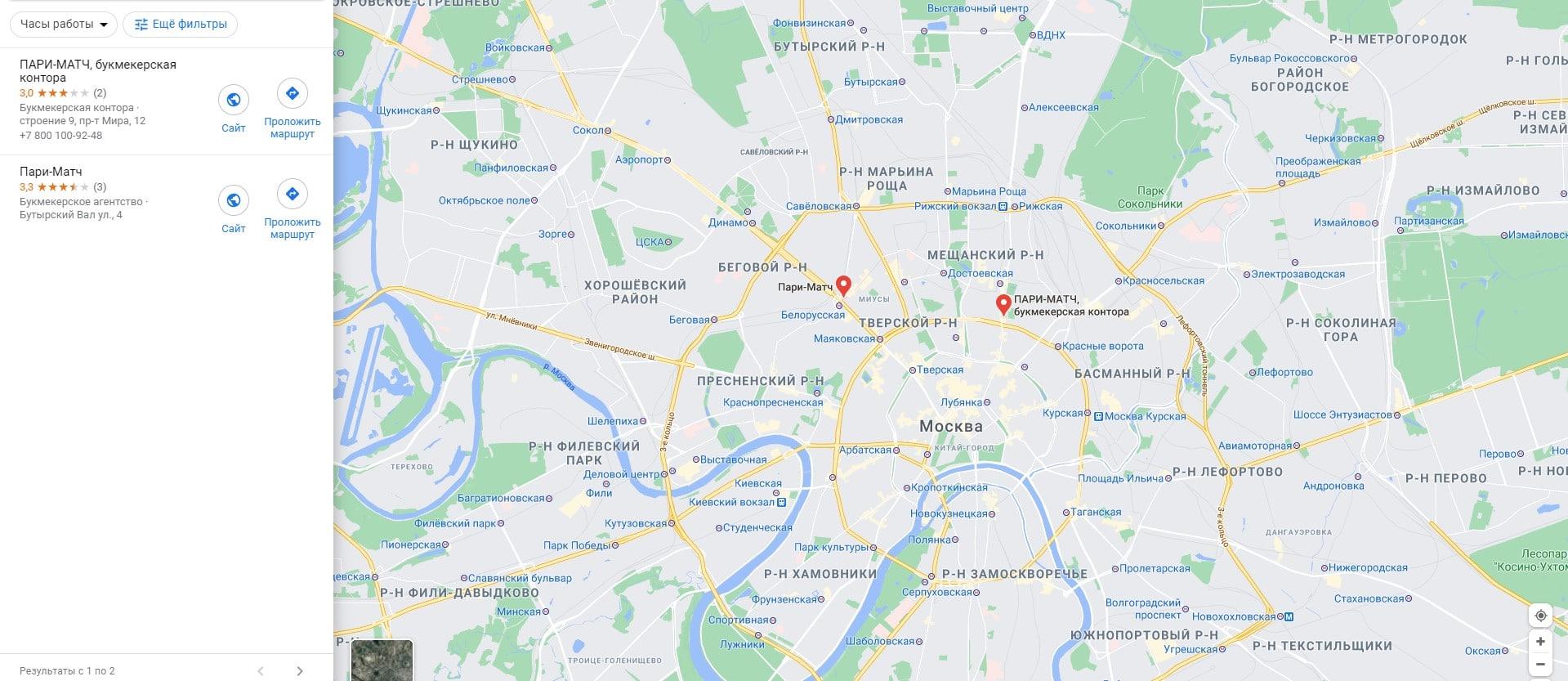 Париматч офисы Москва
