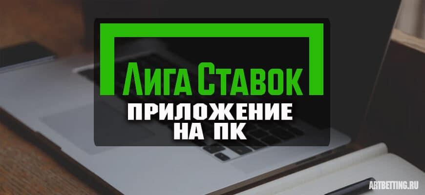 приложение для персонального компьютера и ноутбука