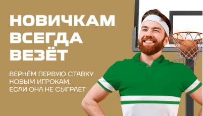 """Страховка первой ставки или """"Новичкам всегда везет"""" - бонус от БК Лига ставок"""