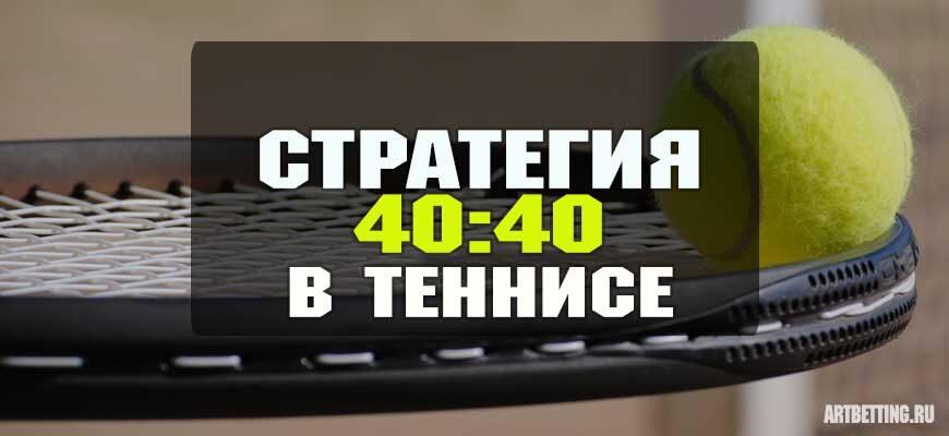 ставки на 40 40 в теннисе