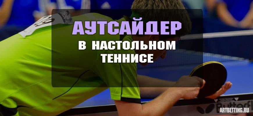 аутсайдер в настольном теннисе