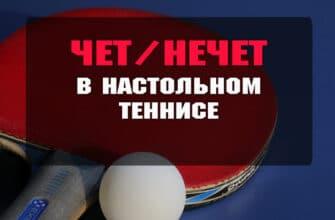 чет нечет настольный теннис