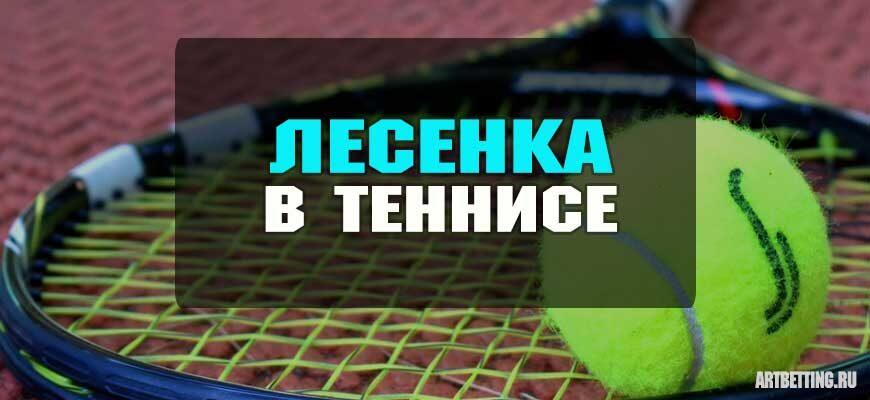 ставки лесенкой на теннис