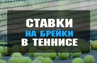 ставки на брейки в теннисе