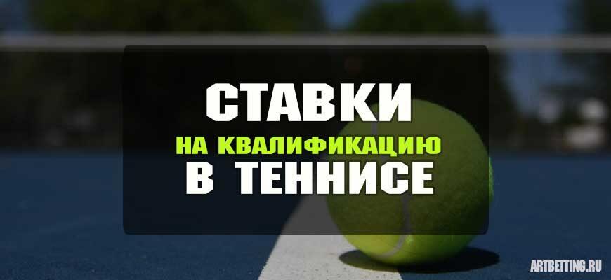 ставки на квалификацию в теннисе
