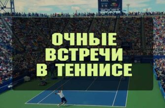 очные встречи в теннисе